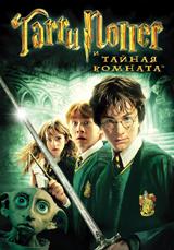 Постер фильма «Гарри Поттер и Тайная Комната»