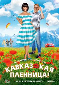 Постер фильма «Кавказская пленница!»