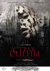 Постер фильма «Страх сцены»