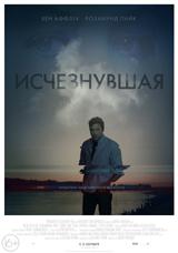Постер фильма Исчезнувшая