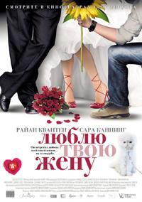 Постер фильма «Люблю твою жену»