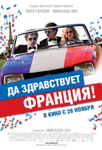Постер фильма «Да здравствует Франция!»