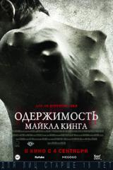 Постер фильма Одержимость Майкла Кинга