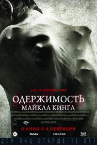 Постер фильма «Одержимость Майкла Кинга»