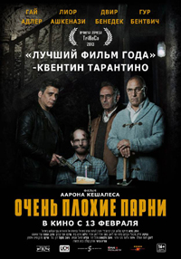 Постер фильма «Очень плохие парни»