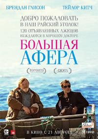 Постер фильма «Большая афера»