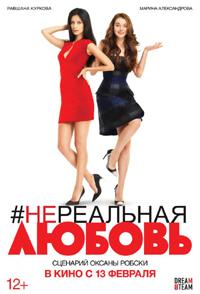 Постер фильма «Нереальная любовь»