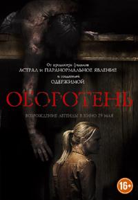 Постер фильма «Оборотень»