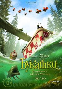 Постер фильма «Букашки. Приключение в Долине муравьев»