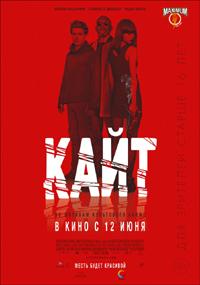 Постер фильма «Кайт»
