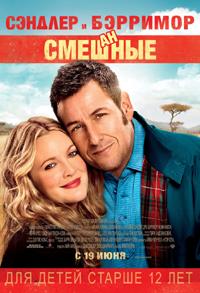 Постер фильма «Смешанные»