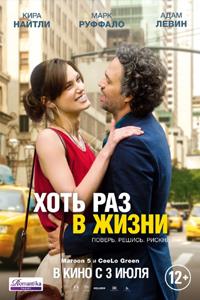 Постер фильма «Хоть раз в жизни»