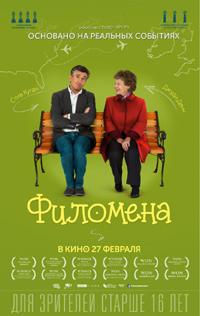 Постер фильма «Филомена»