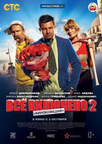 Постер фильма «Все включено 2»