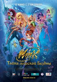 Постер фильма «Клуб Винкс: Тайна морской бездны»