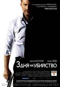 Постер фильма «3 дня на убийство»