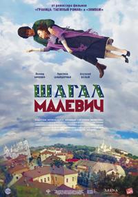 Постер фильма Шагал-Малевич