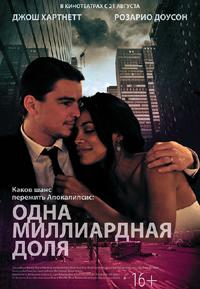 Постер фильма «Одна миллиардная доля»