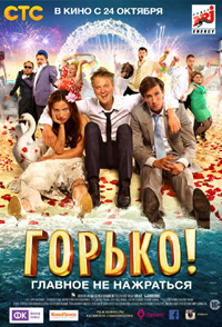 Постер фильма «Горько!»