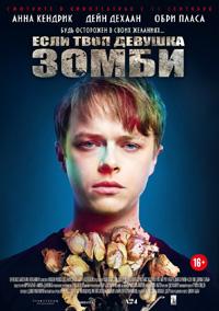 Постер фильма «Если твоя девушка – зомби»
