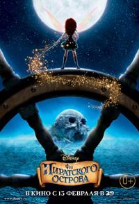 Постер фильма «Феи: Загадка пиратского острова»