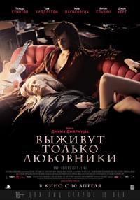 Постер фильма «Выживут только любовники»