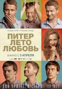 Постер фильма «Питер. Лето. Любовь»