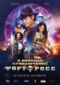 Постер фильма «Форт Росс: в поисках приключений»