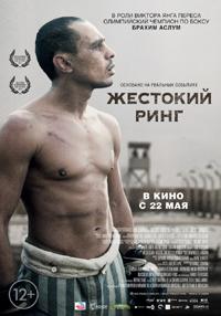 Постер фильма «Жестокий ринг»