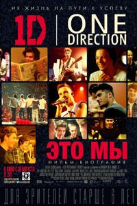 Постер фильма «One Direction: Это мы»