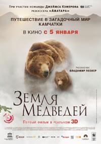 Постер фильма «Земля медведей»