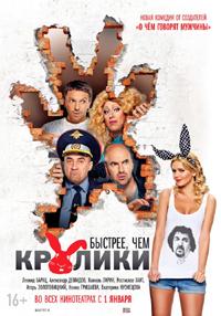 Постер фильма «Быстрее чем кролики»