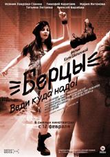 Постер фильма Берцы