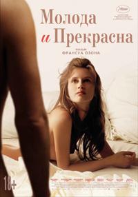 Постер фильма «Молода и прекрасна»