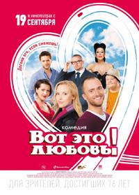 Постер фильма «Вот это любовь!»