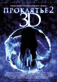 Постер фильма «Проклятье 3D 2»
