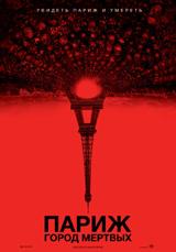 Постер фильма Париж: Город мертвых