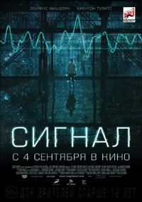 Постер фильма «Сигнал»
