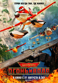 Постер фильма «Самолеты: огонь и вода»