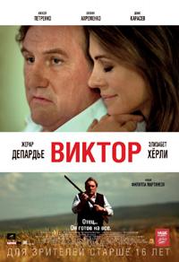 Постер фильма «Виктор»