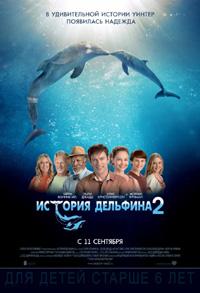 Постер фильма «История дельфина 2»