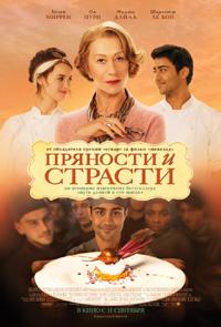 Постер фильма «Пряности и страсти»