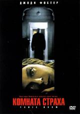 Постер фильма Комната страха