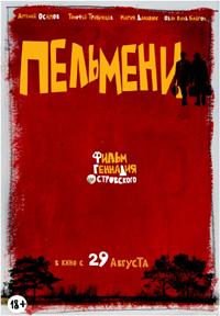 Постер фильма «Пельмени»
