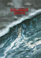 Постер фильма Идеальный шторм