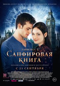 Постер фильма «Таймлесс 2: Сапфировая книга»