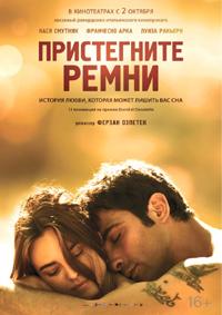 Постер фильма «Пристегните ремни»