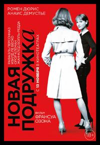 Постер фильма «Новая подружка»