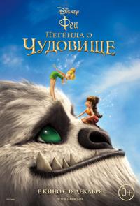 Постер фильма «Феи: Легенда о чудовище»