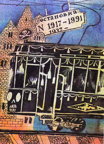 Черный трамвай. Иллюстрация к повести Эдуарда Успенского «Красная рука, черная простыня, зеленые пальцы»